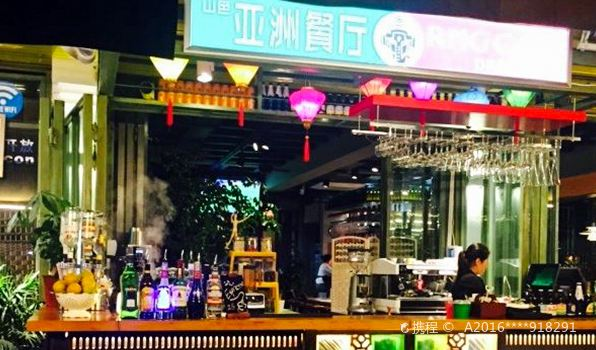 RNG Café