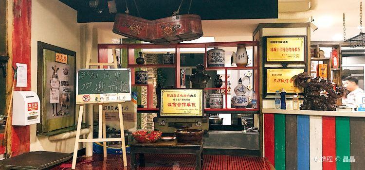 Hu Tong Li Jing Wei Barbecued Meat2