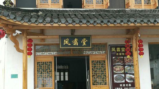 鳳翥堂中餐廳