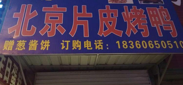北京片皮烤鴨1