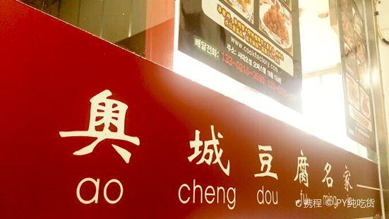 Ao Cheng Dou Fu Ming Jia ( Ao Cheng Main Branch)
