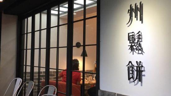 九州鬆餅咖啡 台北富錦店
