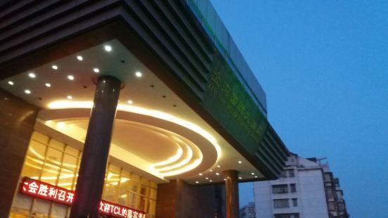 金灣國際大酒店