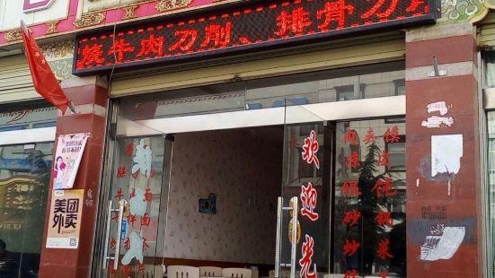 劉記肉夾饃(四分店)