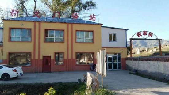 新龍門驛站