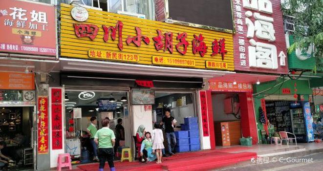 Sichuan Xiao Hu Zi Seafood ( Di Yi Shi Chang Main Branch)3