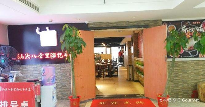 Shantou Ba He Li Hai Ji Beef ( Jie Fang Xi Road )2