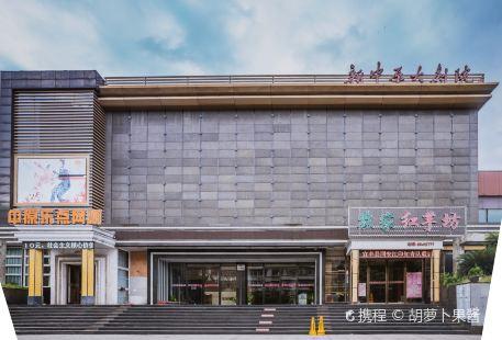 Xinzhongyuan Cinema