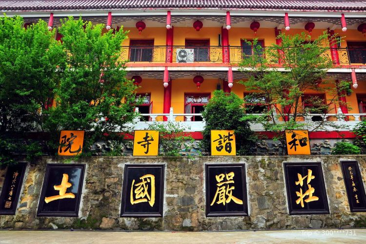 昭明大禪院1