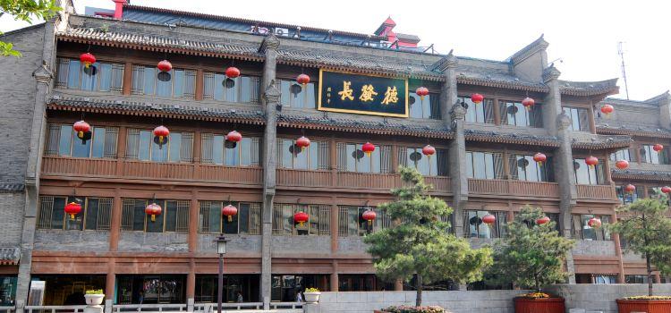 De Fa ZhangJiao Zi ( Zhong Lou )1