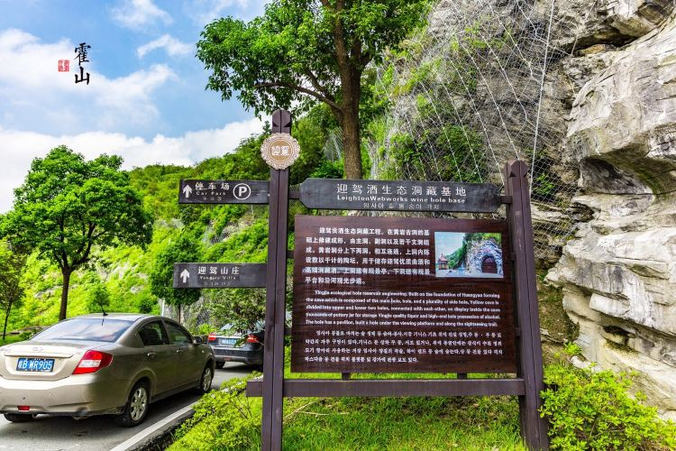 Huangyandong Scenic Area2