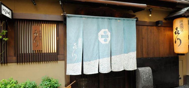 浪速割烹喜川2