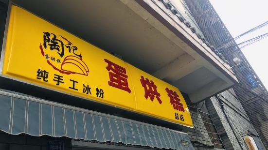 陶記蛋烘糕(武侯祠總店)