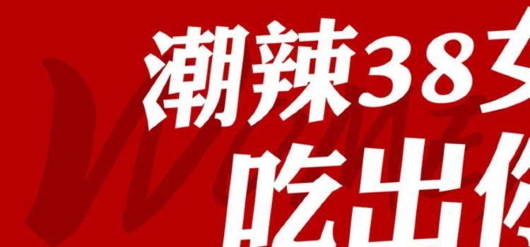 潮辣礦泉水火鍋(百代銀座店)3