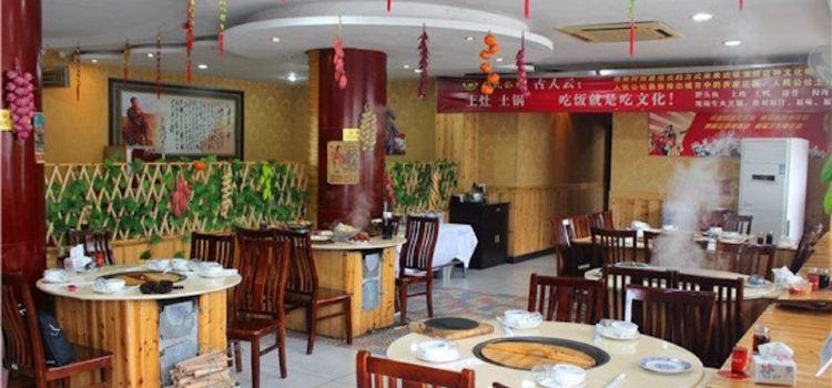 人民公社廚娘農家菜館