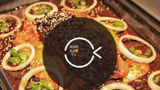 漫烤魚(淮海西路總店)