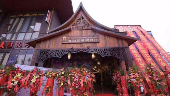 傣泐玉香園餐廳