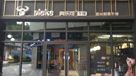 奧樂可果木牛排(松陽店)