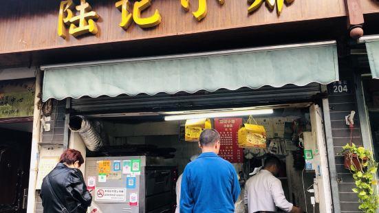 陸記小鄭酥燒餅