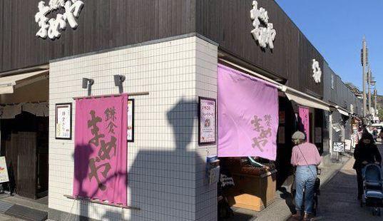 鐮倉豆之屋