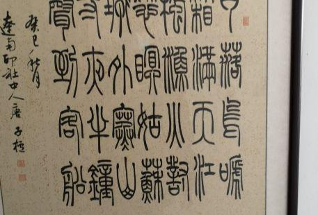 Dongfeng Shici Yinglian Academy And Huaxiang Shishe