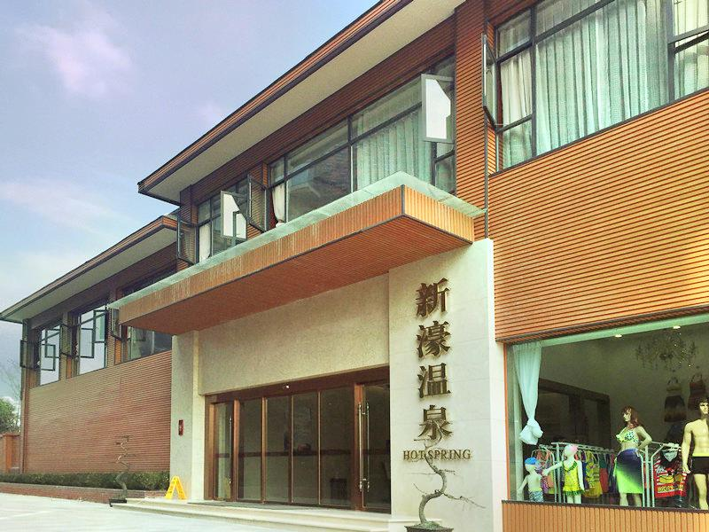 Minjiang Xinhao Hot Spring