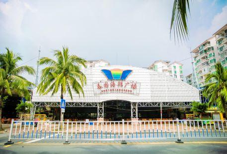춘위안(춘원) 해산물 시장