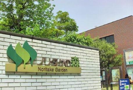 Noritake Garden