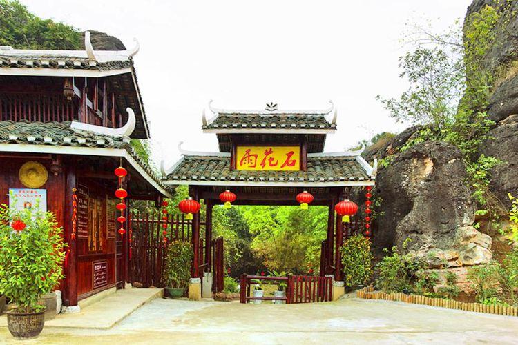 Yuhuashi Sceneic Area