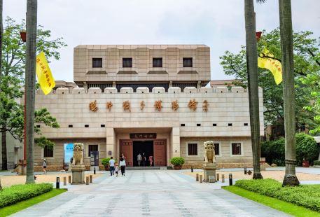 Opium War Museum