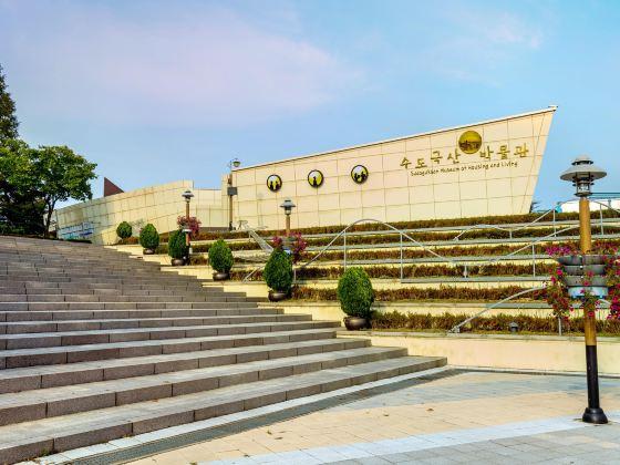 수도국산달동네박물관