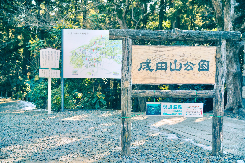 나리타산 공원