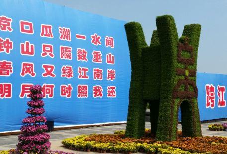 Guazhou International Camping Site