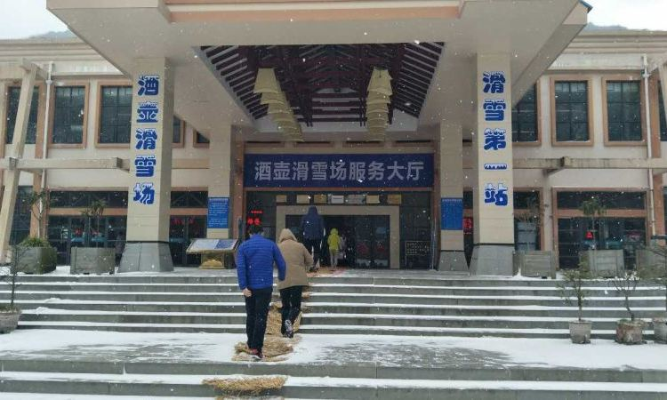 Shennongjia Zhonghe International Ski Field2
