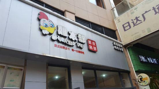 雞本部脆皮雞排(日達廣場店)