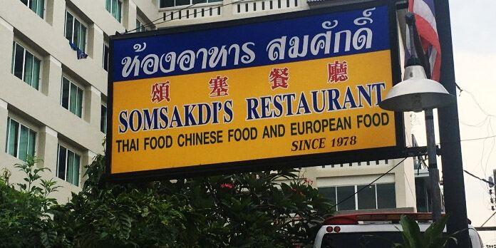 ร้านอาหารสมศักดิ์