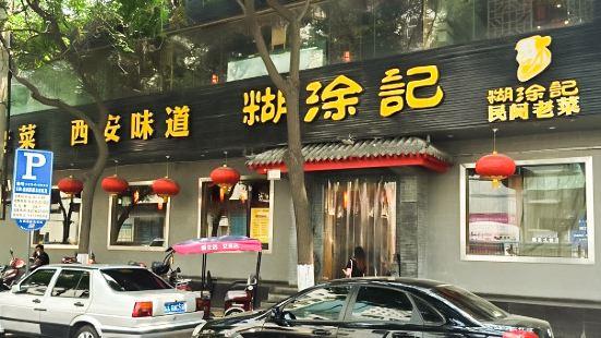 Hu Tu Ji ( Xincheng Plaza )