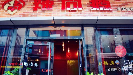 La Shang Yin (FanYu Wanda Plaza)