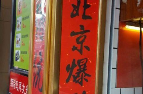 老北京爆肚(觀前碧鳳坊店)