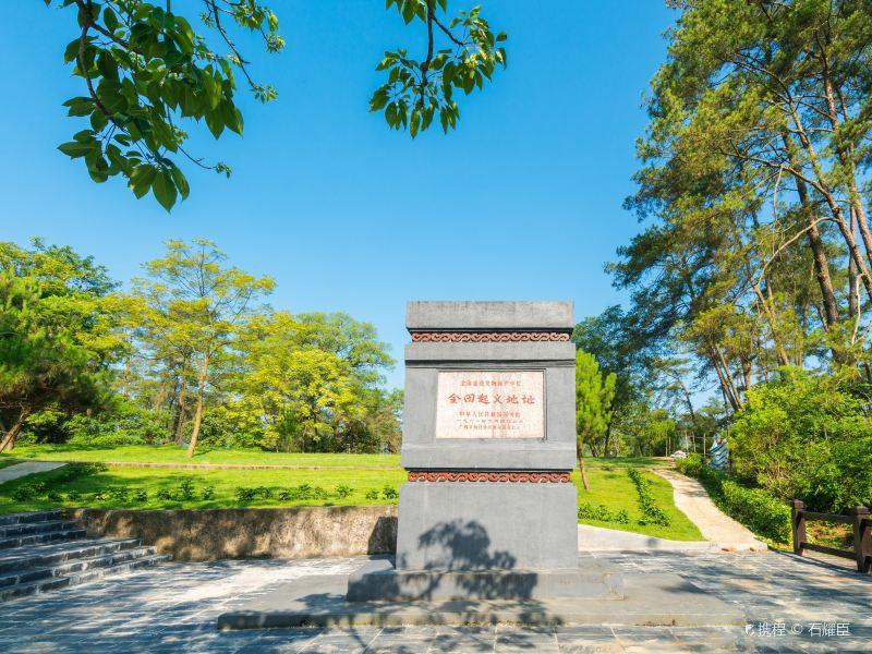 Taiping Tianguo Jintian Uprising Site
