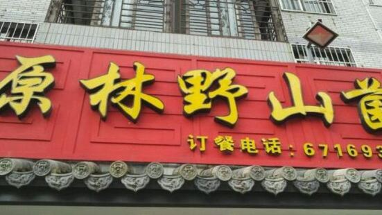 原林野山菌(關上總店)