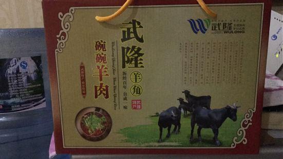 武隆煙草村碗碗羊肉