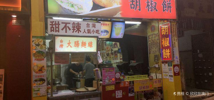 台灣帝鈞碳烤胡椒餅(大砲台街店)