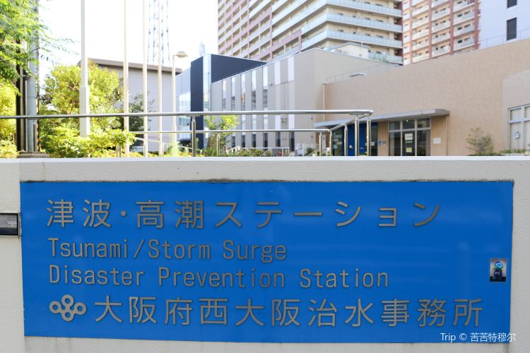 Tsunami and Storm Surge Disaster Prevention Station4