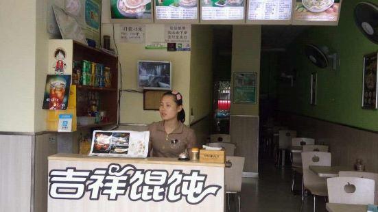 吉祥餛飩(寧波文山店)