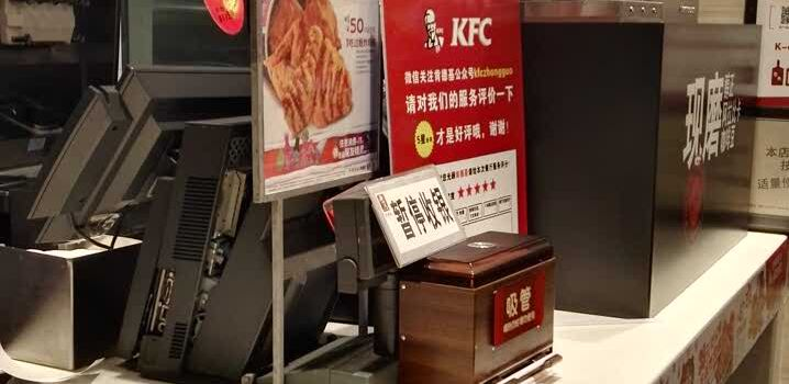 KFC ( Shengzhou Ba Da )3