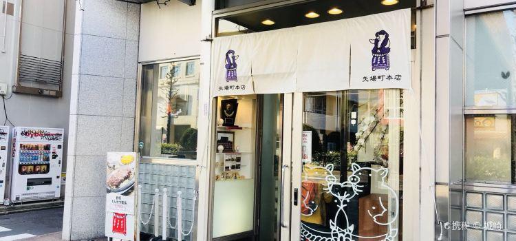 Yabaton Yabacho Flagship Shop3