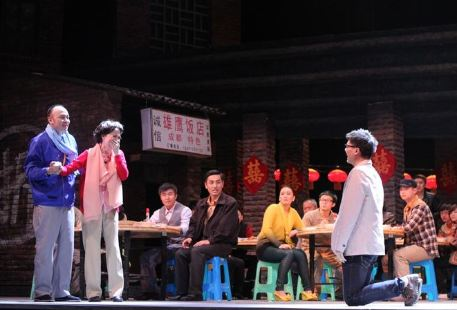 Sichuan People s Art Theatre