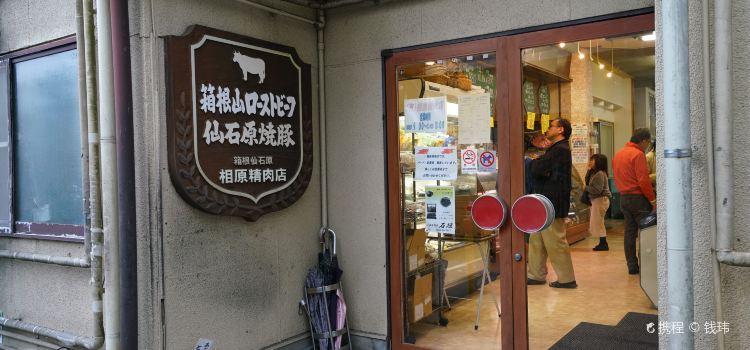 相原精肉店2