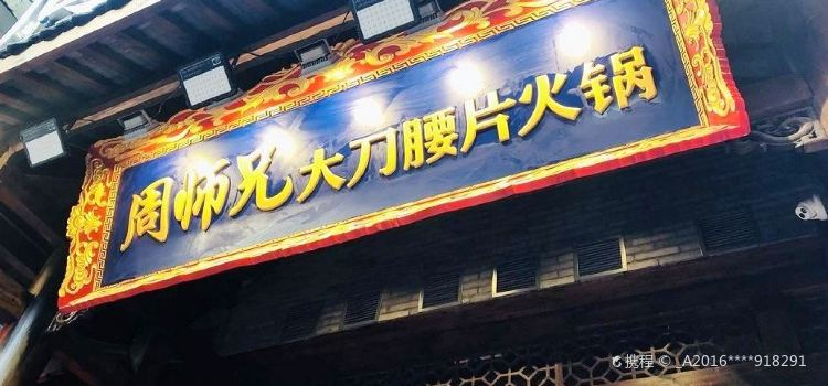 周師兄火鍋(解放碑直營店)1